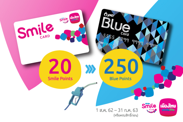 SMILE POINT TO POINT @ PTT BLUE CARD